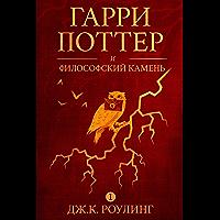 Гарри Поттер и философский камень (Harry Potter and the Philosopher's Stone) (Гарри Поттер (Harry Potter) Book 1… book cover