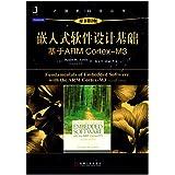 计算机科学丛书:嵌入式软件设计基础·基于ARM Cortex-M3(原书第2版)