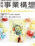 月刊事業構想 2018年2月号 [雑誌] (未来鳥瞰)