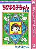 ちびまる子ちゃん 2 (りぼんマスコットコミックスDIGITAL)