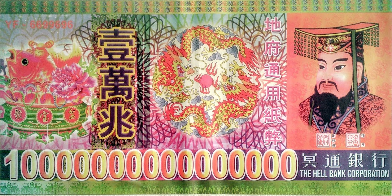 NEW! 48pcs 10 Quadrillion Super Giant Hell Bank Note Joss Paper Incense Paper Ancestor Green