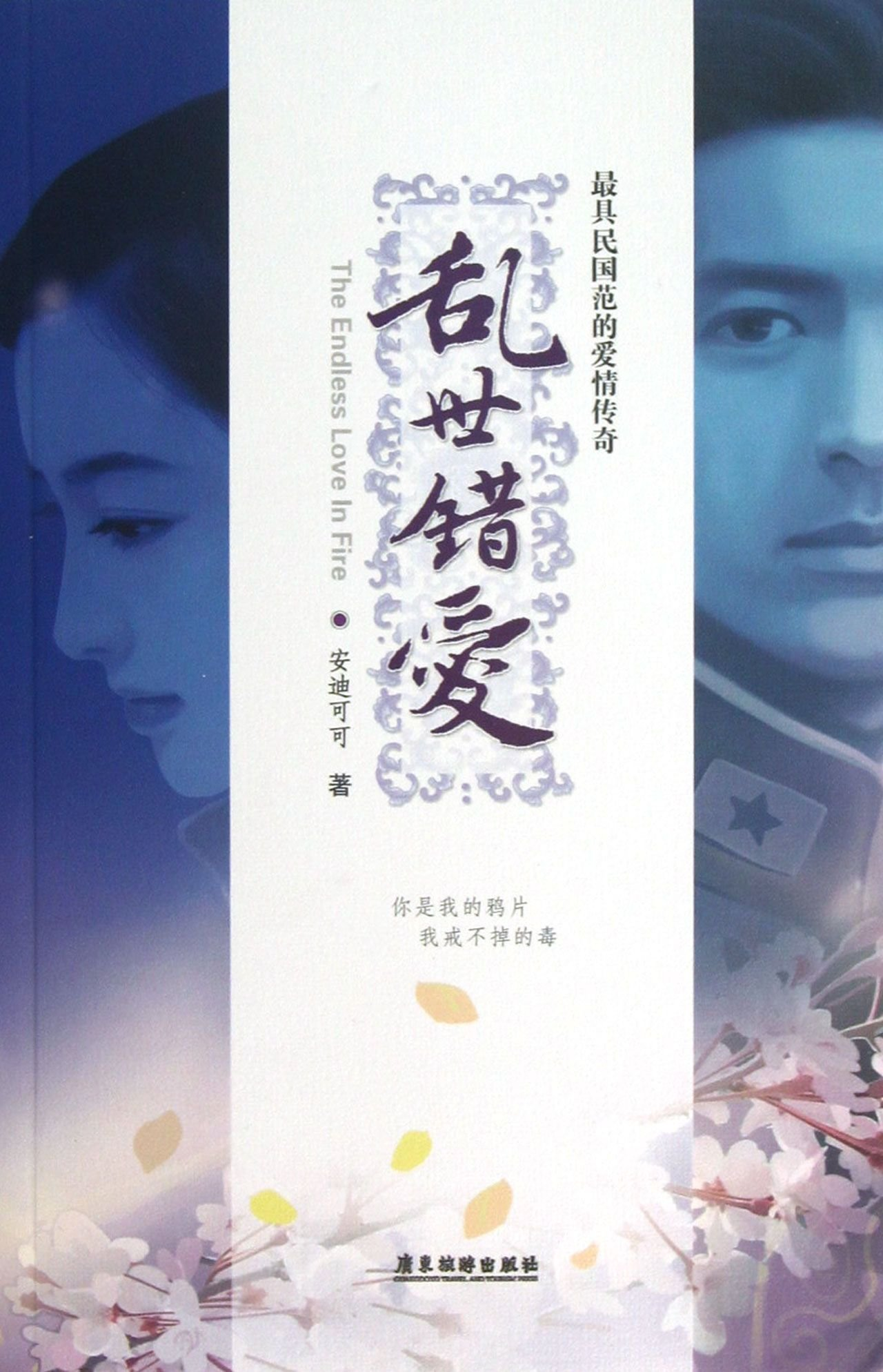 Read Online Misplaced Love in Troubled Times (Chinese Edition) PDF ePub book