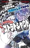 青春バンドTRPG ストラトシャウト (Role&Roll Books)