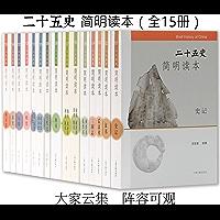 二十五史简明读本(全15册)