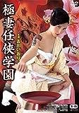 極妻任侠学園 [DVD]