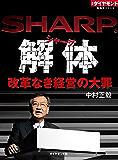 シャープ解体 改革なき経営の大罪 週刊ダイヤモンド 特集BOOKS