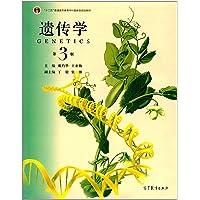 """""""十二五""""普通高等教育本科国家级规划教材:遗传学(第3版)"""