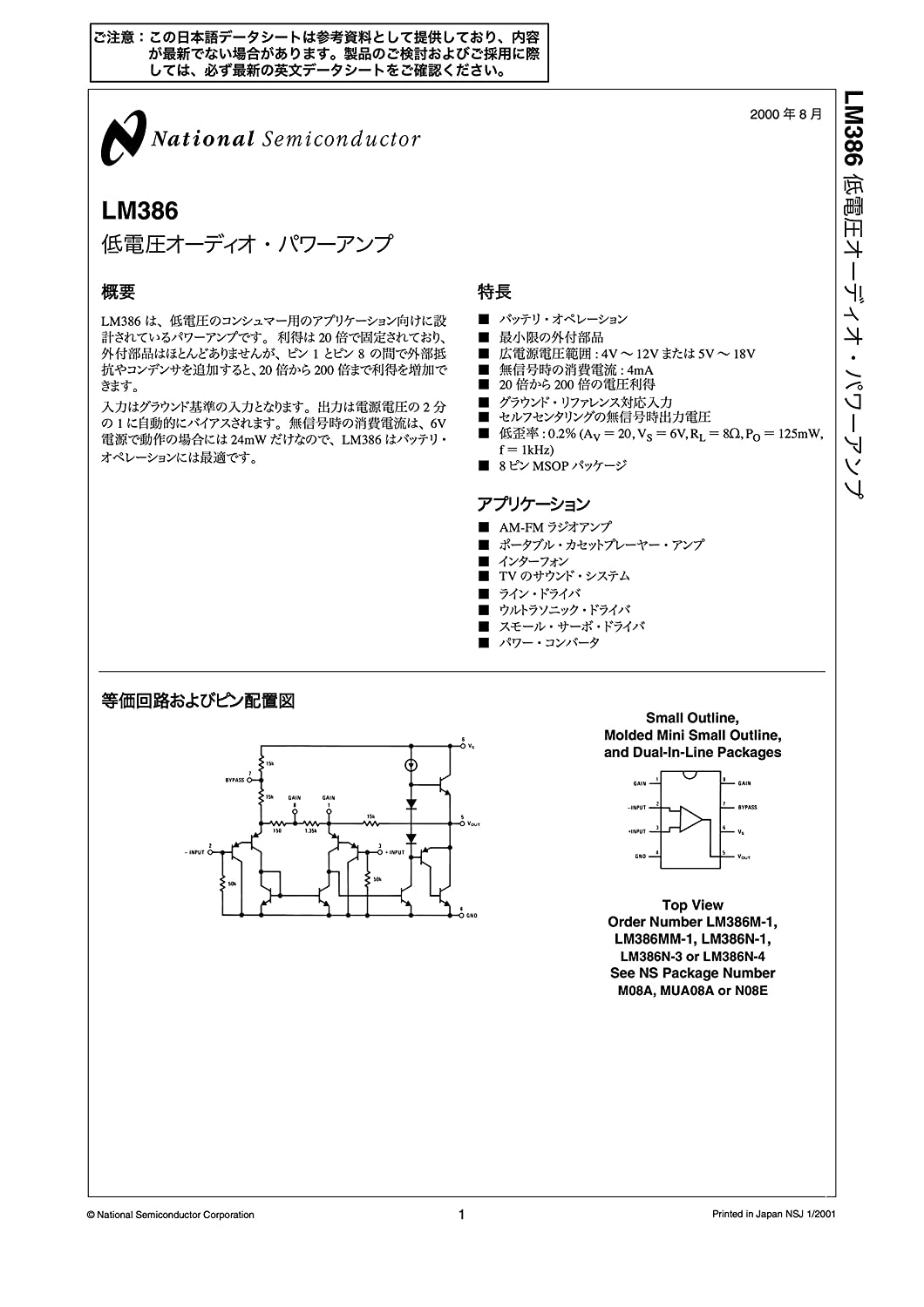 National Semiconductor Lm386n 1 Low Voltage Audio Power Amplifier Circuit Diagram Using Lm386 Dip 8 33 Mm H X 635 W 927 L Pack Of 10