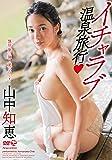 イチャラブ温泉旅行 山中知恵 Aircontrol [DVD]