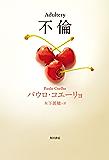 不倫 (角川書店単行本)