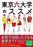 東京六大学のススメ 本気で目指したくなる進学ガイド