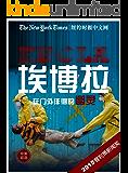 埃博拉,在门外徘徊的幽灵(纽约时报特辑 中英双语版) (荣获2015年度普利策新闻奖国际新闻报道奖)