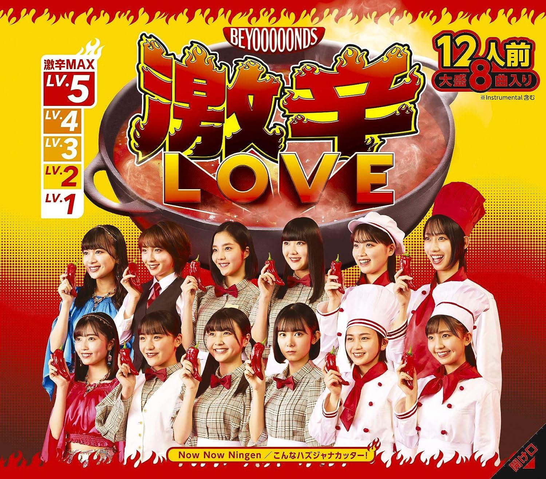 BEYOOOOONDS「激辛LOVE/Now Now Ningen/こんなハズジャナカッター! (通常盤A)」