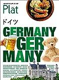 06 地球の歩き方 Plat ドイツ (地球の歩き方Plat)
