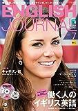 CD付 ENGLISH JOURNAL (イングリッシュジャーナル) 2016年07月号