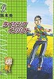 ライジングインパクト 9 (集英社文庫(コミック版))