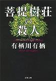 菩提樹荘の殺人 (文春文庫)