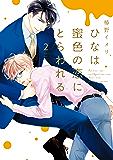 ひなは蜜色の恋にとらわれる(2) (シアコミックス)