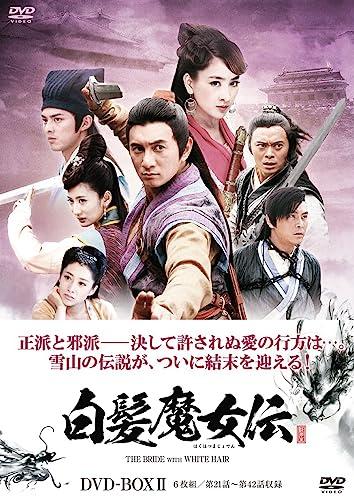 [DVD]白髪魔女伝 DVD-BOX2
