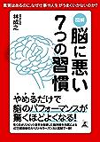 図解 脳に悪い7つの習慣 (幻冬舎単行本)