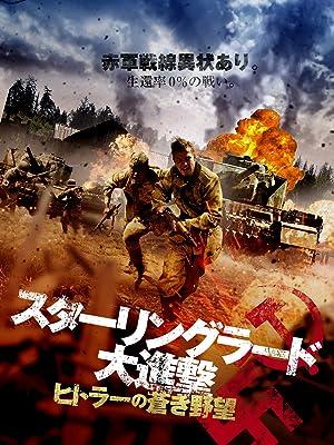 Amazon.co.jp: スターリングラード大進撃 ヒトラーの蒼き野望(吹替版 ...