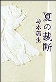 夏の裁断 (文春e-book)