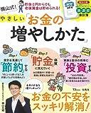 横山式! やさしい「お金の増やしかた」 (TJMOOK)
