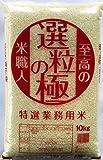 新米30年産 特選業務用米 選粒の極【こしひかり主体】 10kg