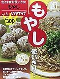 安うま食材使いきり!  Vol.8もやし 60162‐44 (レタスクラブムック)