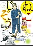 ねこじぞう(3) (ヤングコミックコミックス)