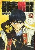 群青戦記 グンジョーセンキ 17 (ヤングジャンプコミックス)