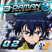 B-Daman Crossfire vol.2