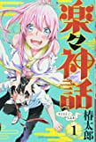 楽々神話(1) (講談社コミックス)