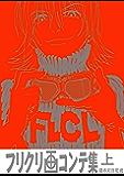フリクリ画コンテ集【分冊版】上(Kindle版) ガイナックス アニメーション原画集・画コンテシリーズ