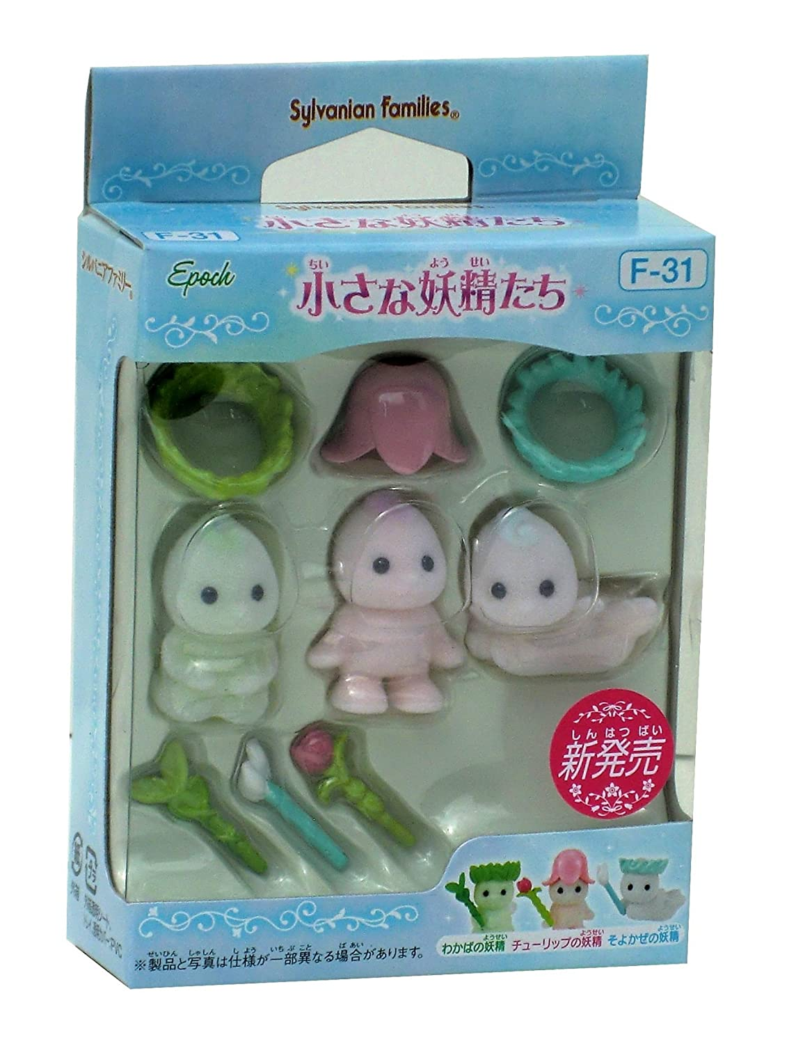 Small fairies F-31 small fairy forest of Sylvanian Families ...