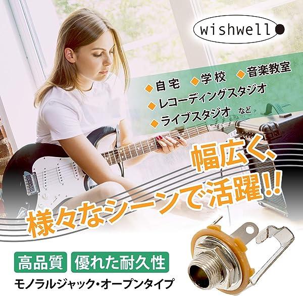 モノラルジャック オープンタイプ (6.35mm/10個セット) ギター ジャック モ 【 wishwell 】 商品画像1