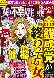 女の不幸人生 vol.54(まんがグリム童話 2020年03月号増刊) [雑誌]
