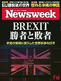 週刊ニューズウィーク日本版 「特集:BREXIT 勝者と敗者」〈2016年7/12号〉 [雑誌]