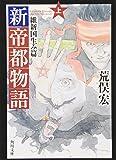 新帝都物語 維新国生み篇 上 (角川文庫)