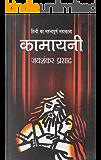 Kamayani  (Hindi)