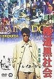 極道黒社会 RAINY DOG [DVD]
