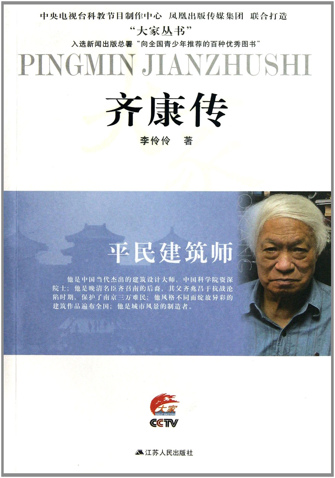 Download Biography of Kang Qi: A Civilian Constructor (Chinese Edition) pdf