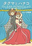 タクマとハナコ(2) ある日、夫がヅカヲタに!? (文春e-book)