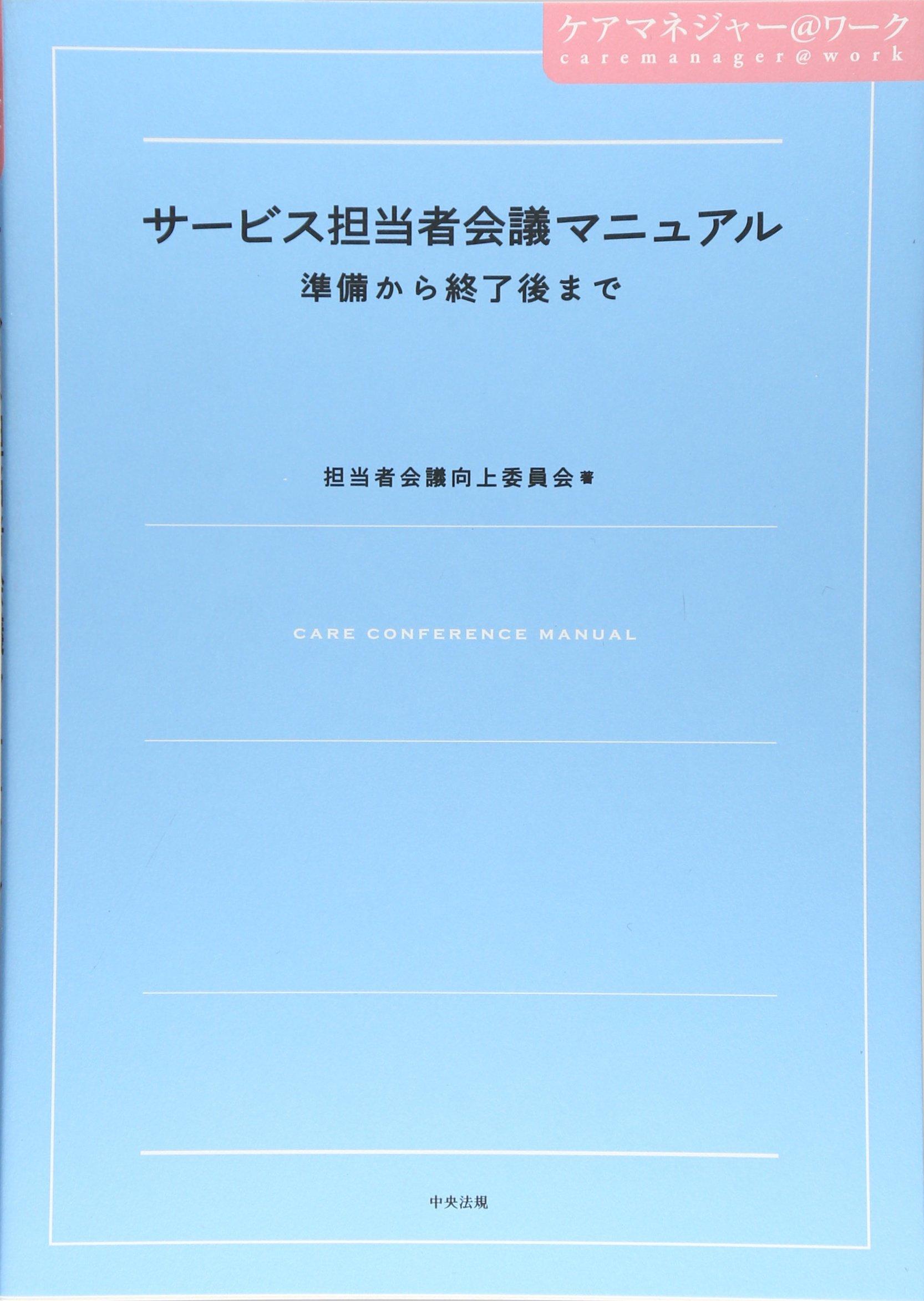 Download Sābisu tantōsha kaigi manyuaru : junbi kara shūryōgo made pdf