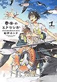 春風のエトランゼ(1) (onBLUE comics)