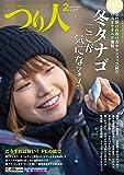 つり人 2019年2月号 (2018-12-25) [雑誌]