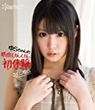 ゆらちゃんの感度びんびん初体験 さくらゆら (ブルーレイディスク) kawaii [Blu-ray]