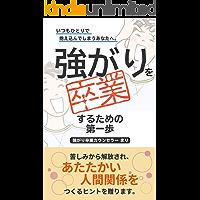 Tsuyogariwosotsugyousurutamenodaiippo (Japanese Edition)