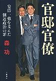 官邸官僚 安倍一強を支えた側近政治の罪 (文春e-book)