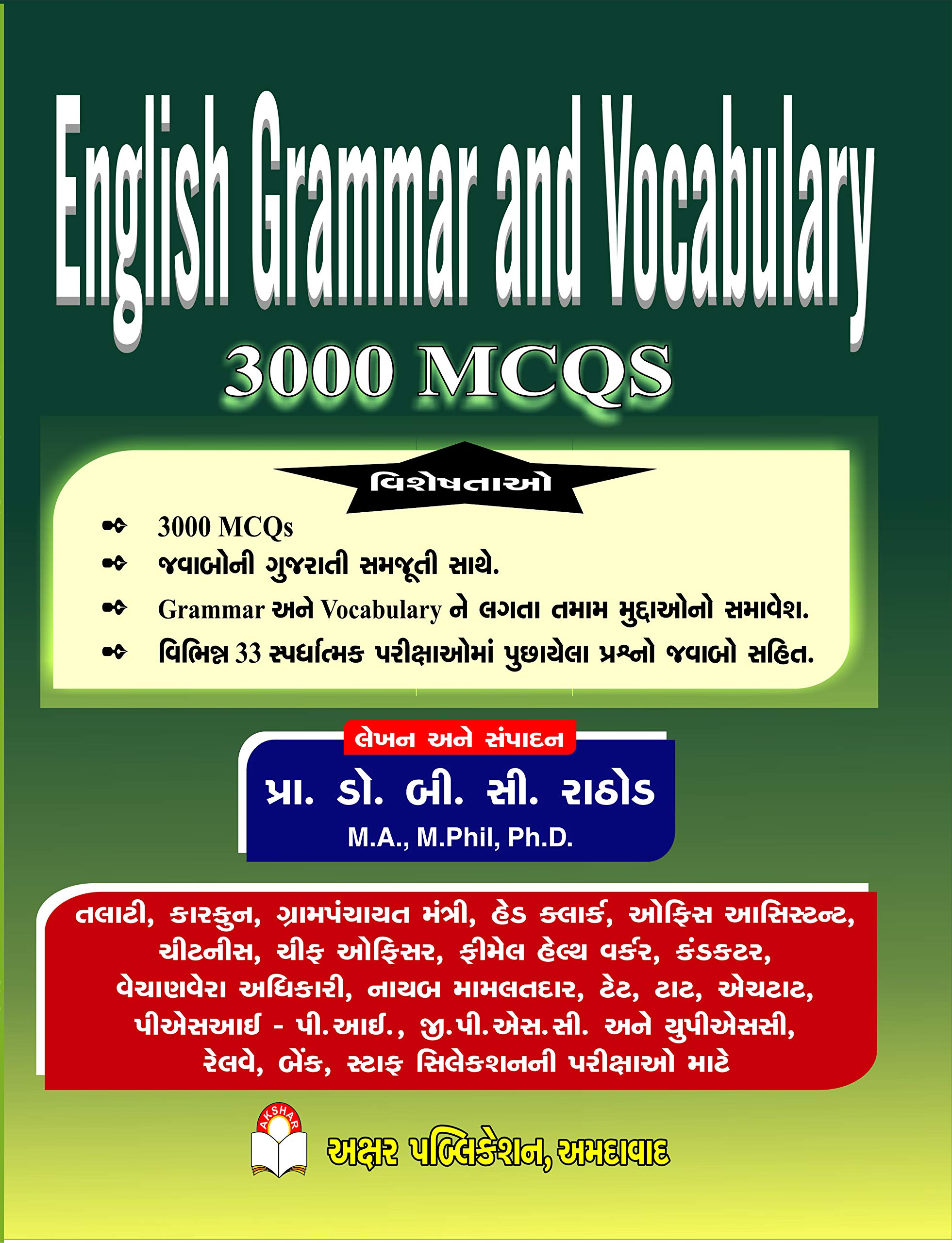 English Grammar Mcq Pdf